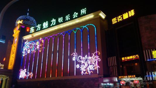 杭州东方魅力包厢10