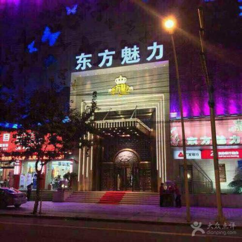 杭州东方魅力包厢5