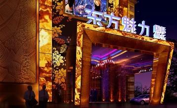 新杭州东方魅力ktv包厢装修风格